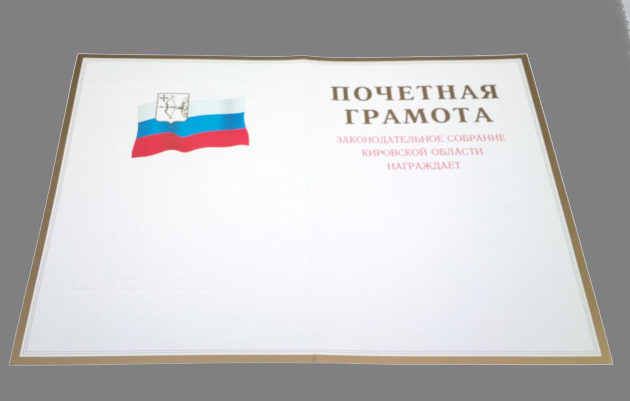 почетная грамота законодательного собрания Кировской области