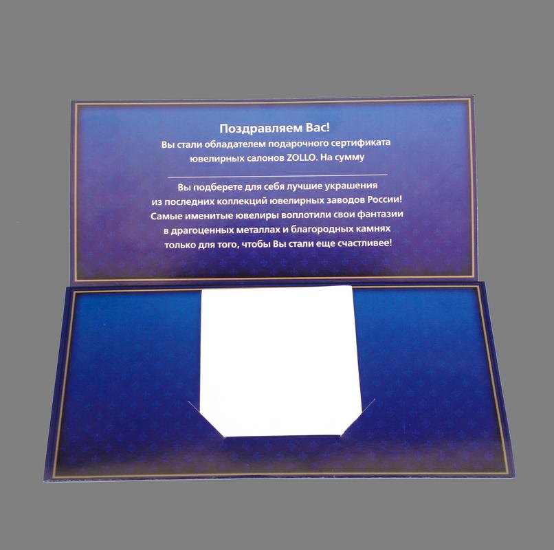 подарочный сертификат Zollo разворот