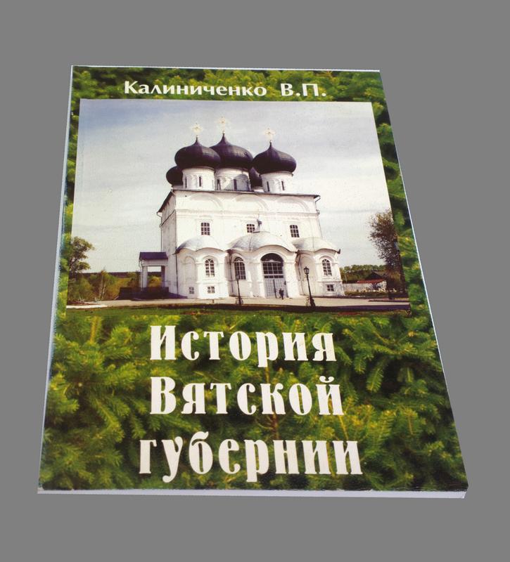 буклет История Вятской Губернии