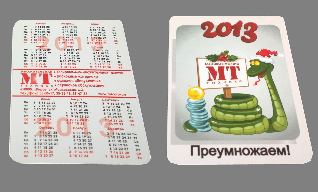 календарик МТ