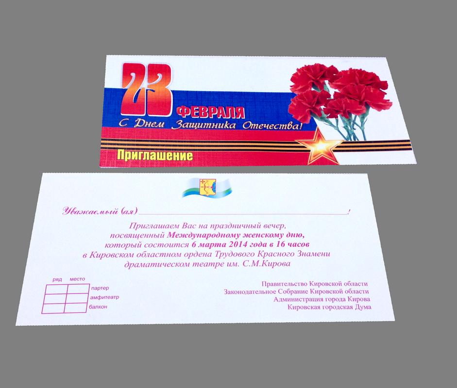 приглашение на празднование 23 февраля