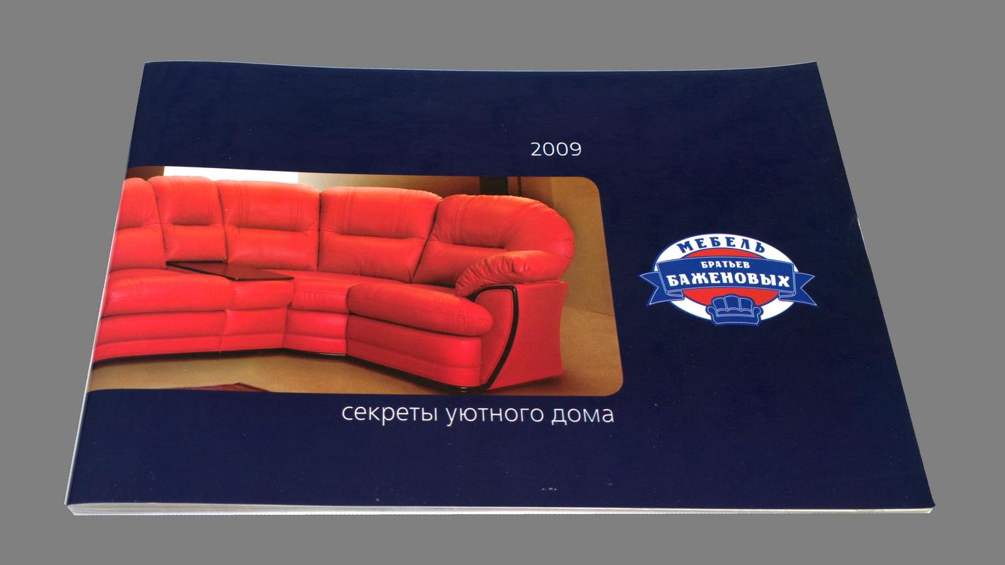 буклет мебель братьев Баженовых обложка