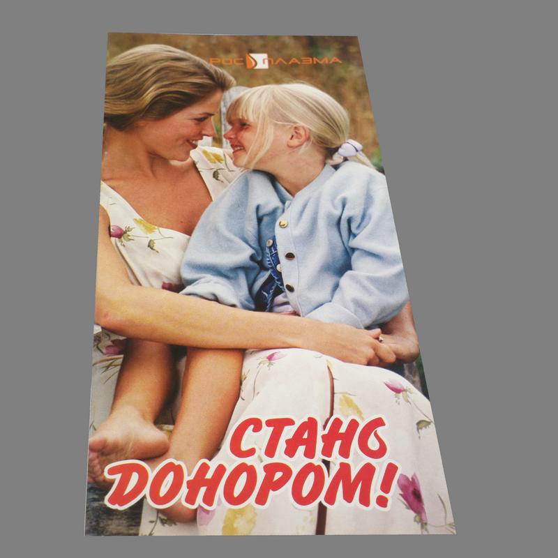брошюра Стань донором обложка