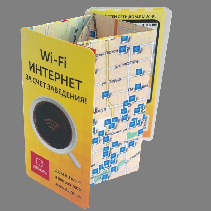 буклет wifi за счет заведения обложка