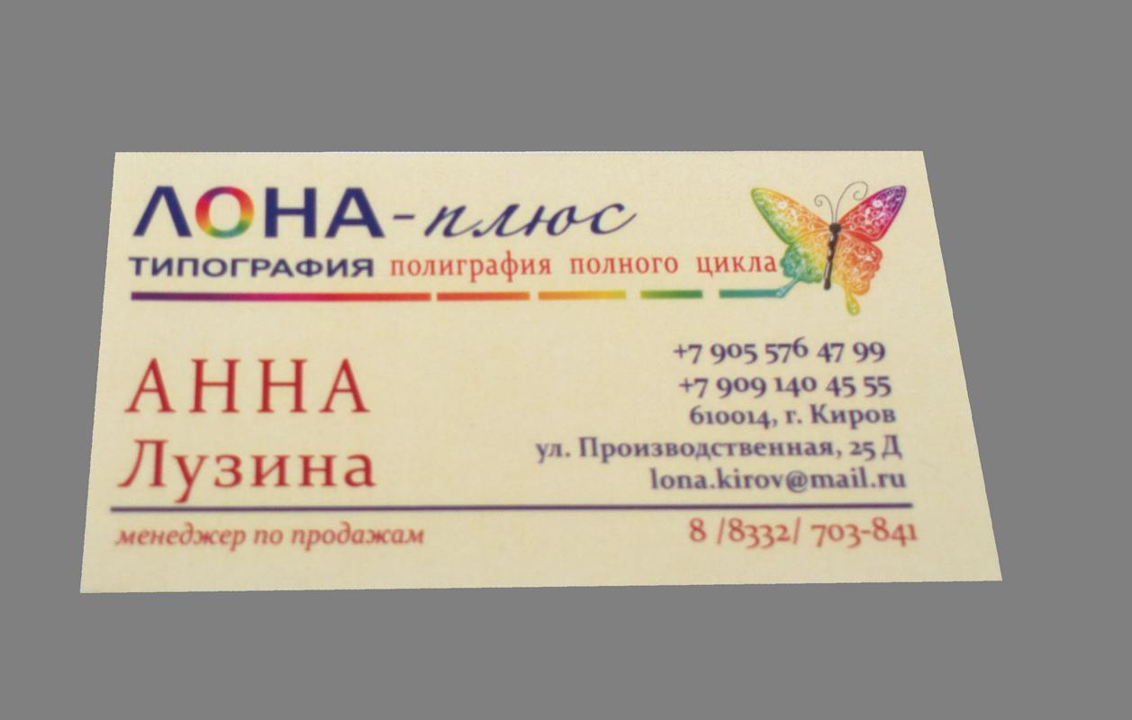 визитка Лона Плюс