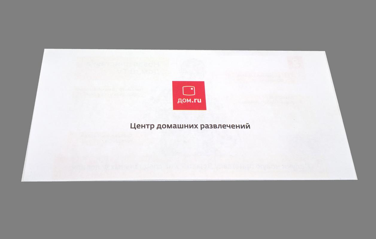 конверт Дом.RU