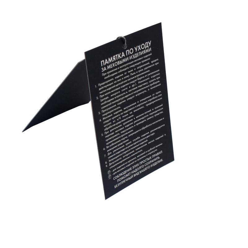 бирка-памятка по уходу за меховыми изделиями