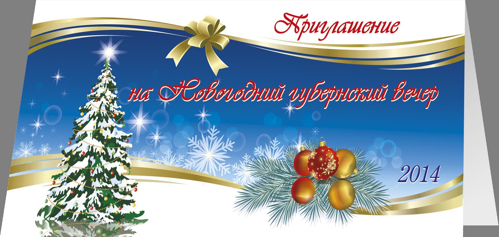 приглашение на Новогодний Губернаторский вечер
