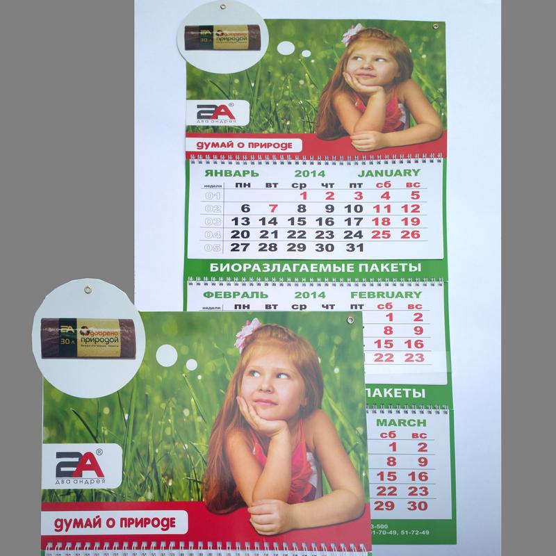 квартальный календарь 2 Андрея
