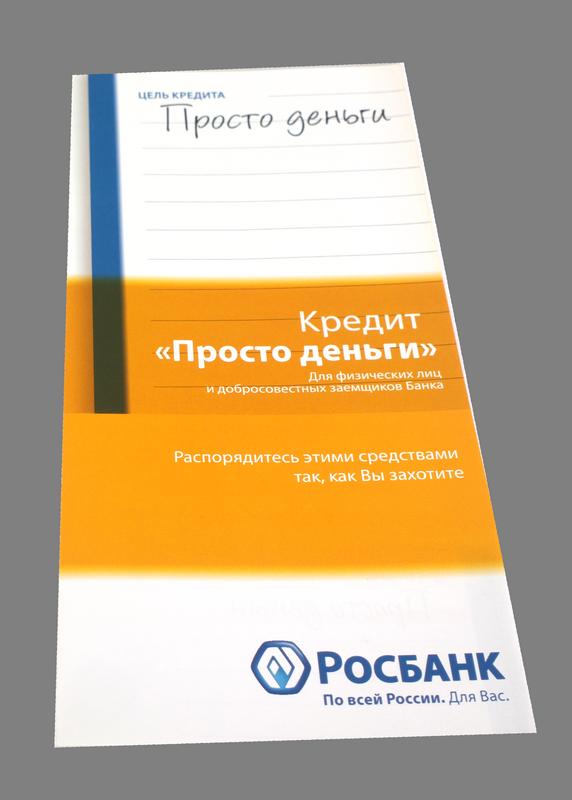 брошюра Росбанк обложка