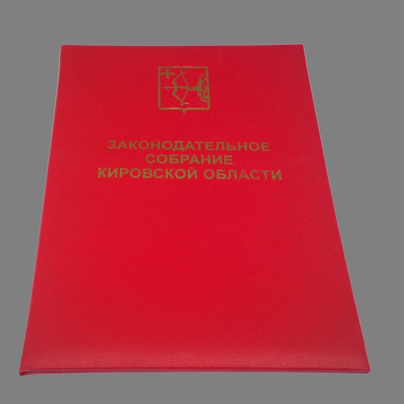 папка законодательное собрание Кировской области обложка