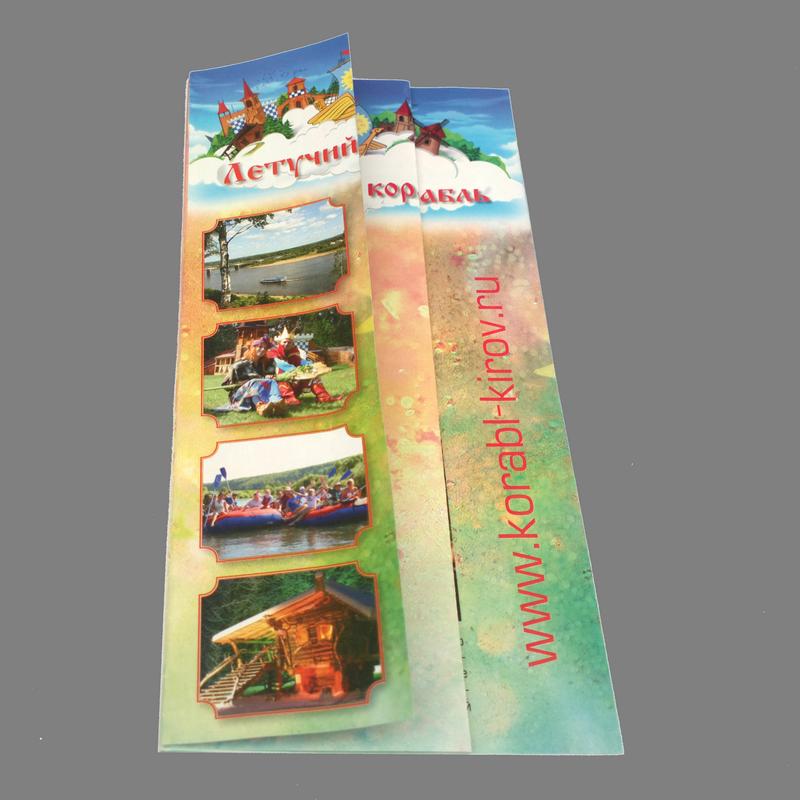брошура Летучий корабль гармошка