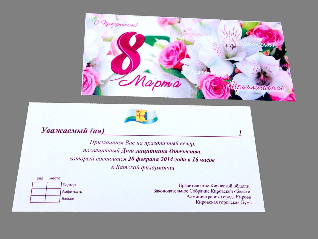 приглашение на празднование 8 марта