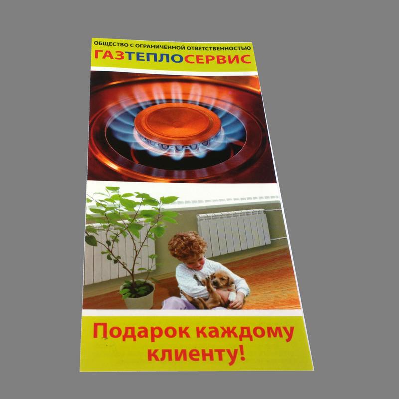 брошюра Газтеплосервис