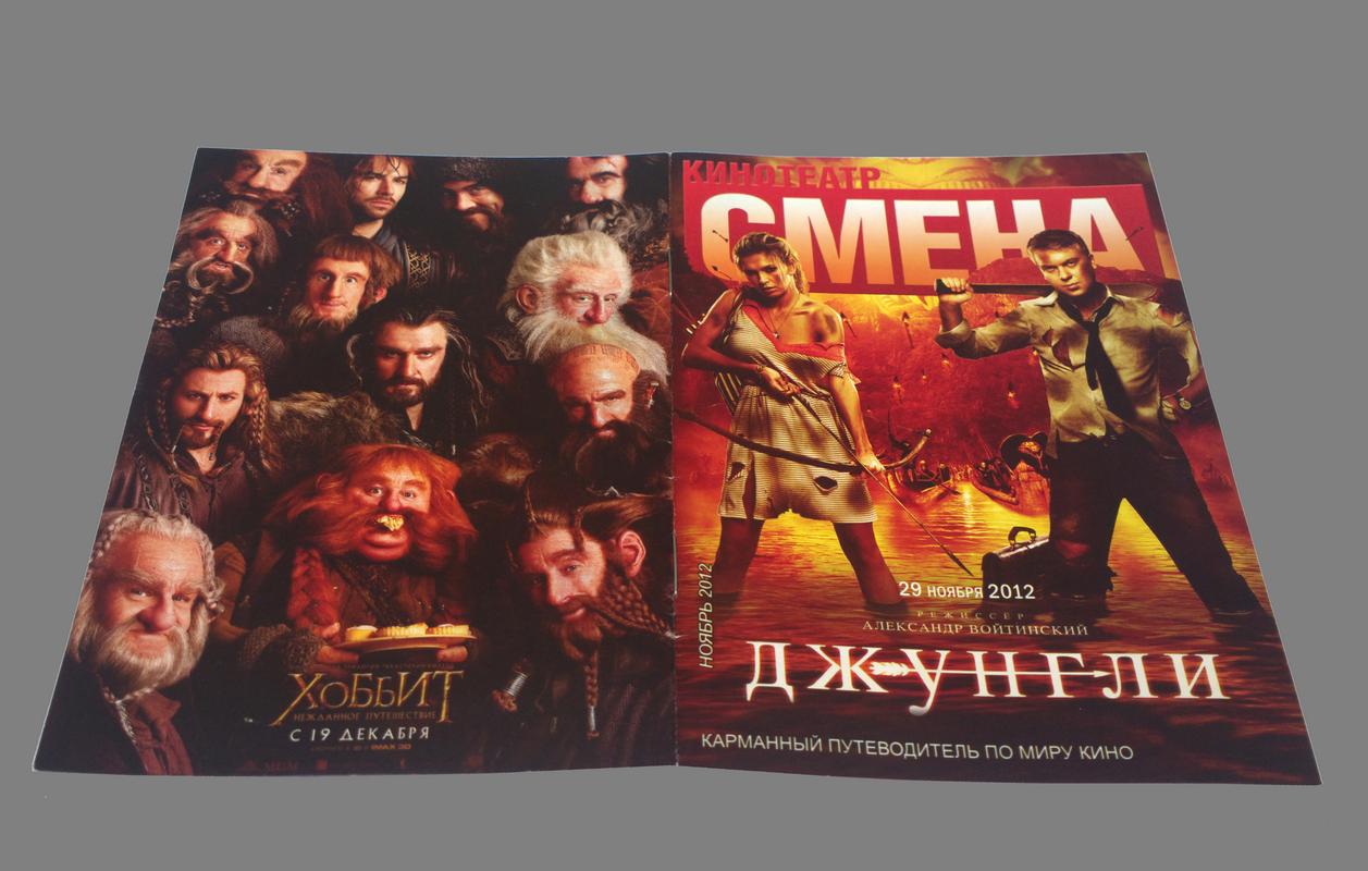 брошюра кинотеатра Смена обложка
