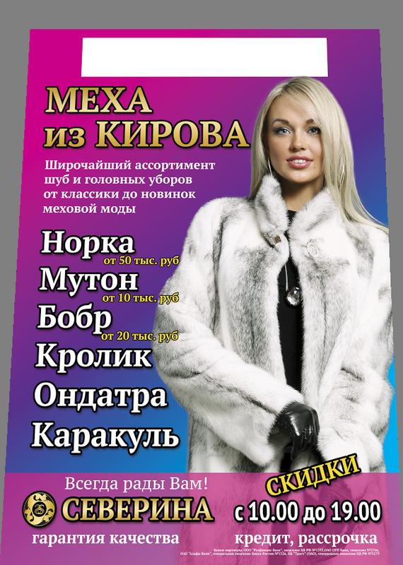 плакат Северина